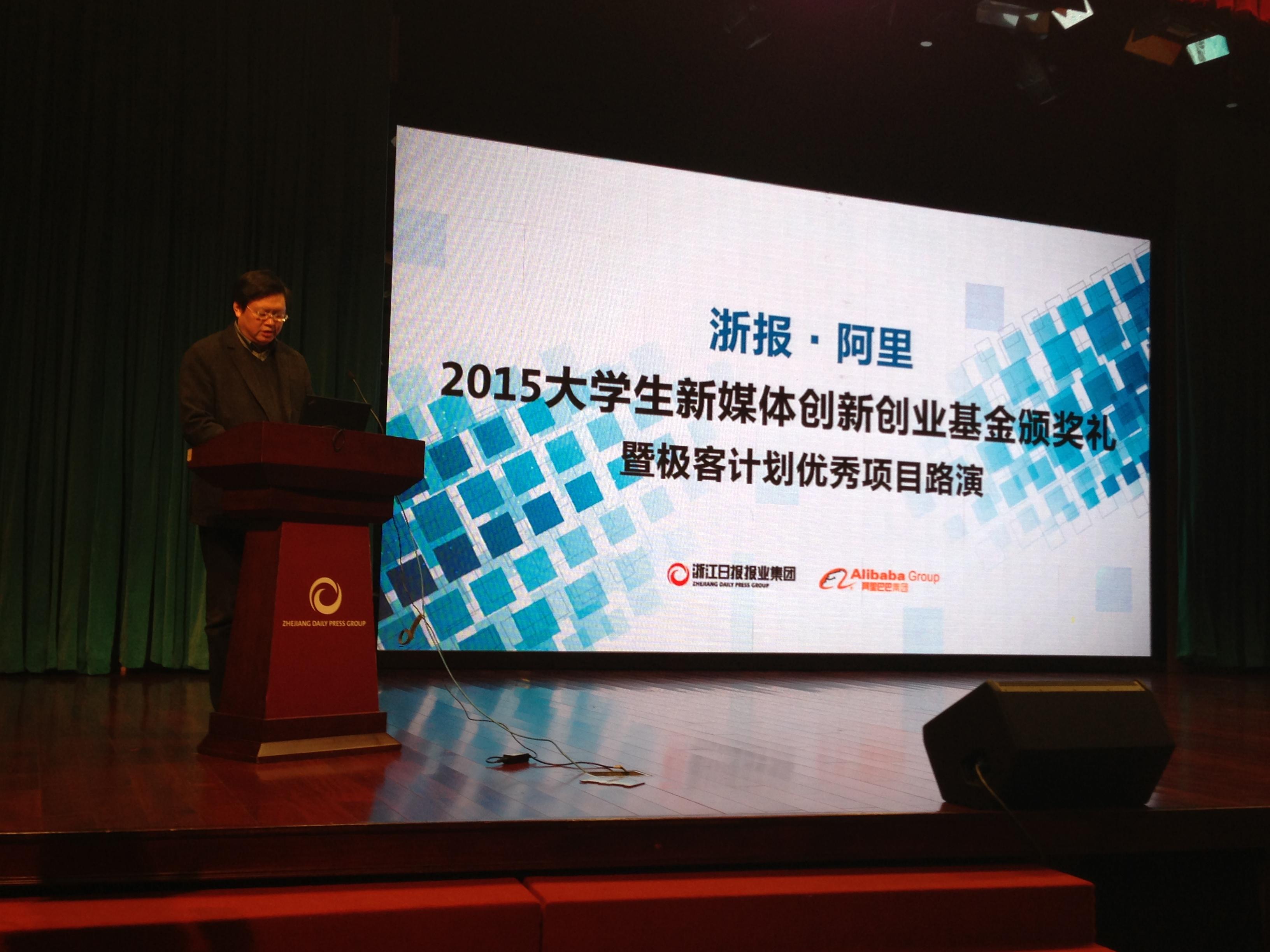 """我院学生参加""""浙报-阿里""""大学生新媒体创新创业基金颁奖礼图片"""